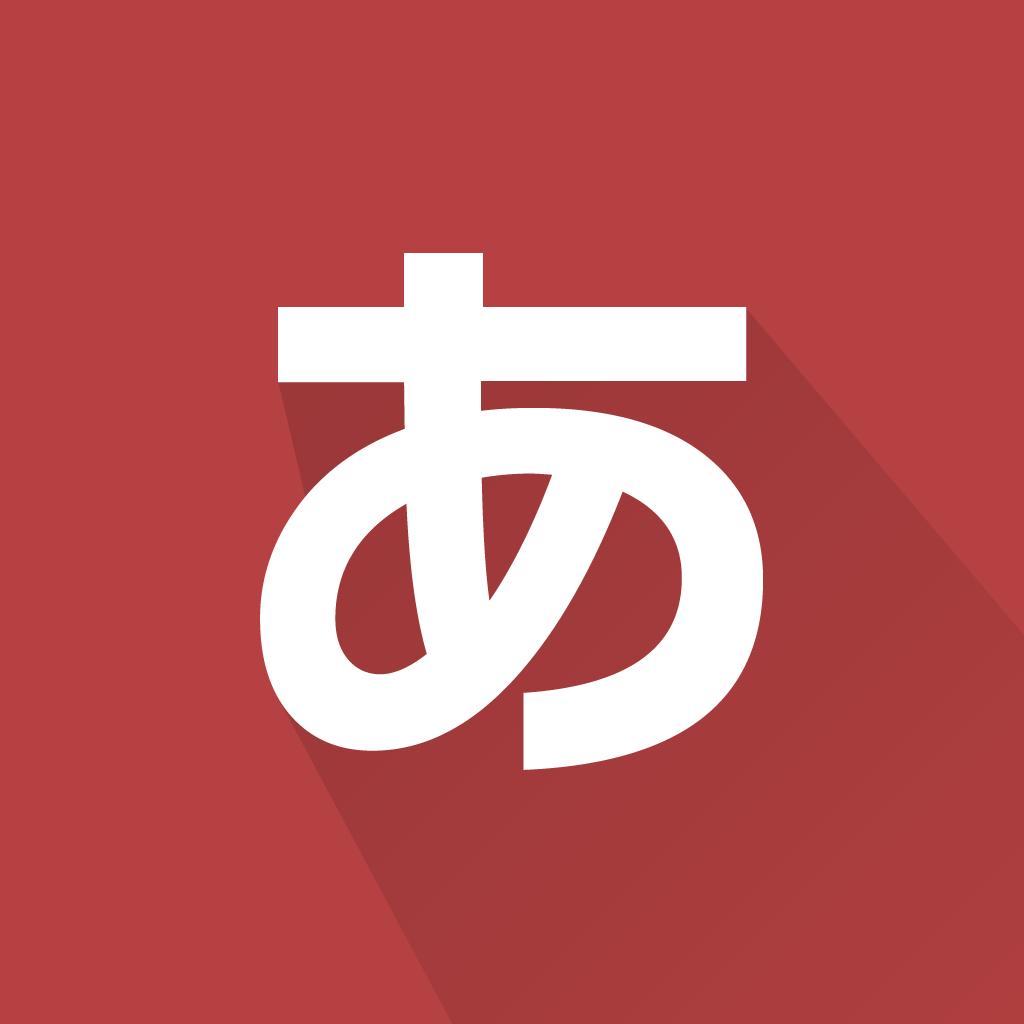 もず - 日本語・顔文字キーボード